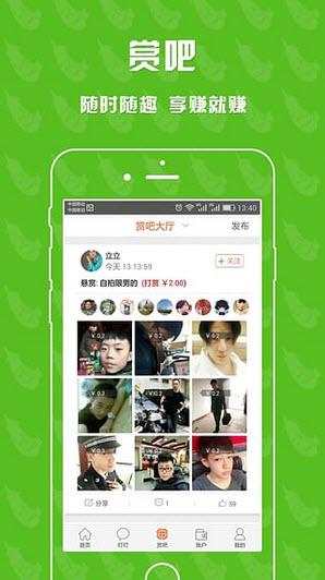 茄子悬赏app最新版1.0截图0