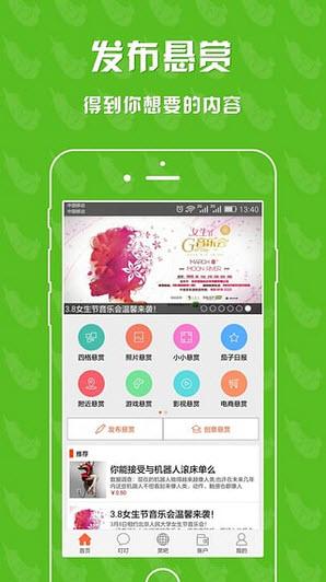 茄子悬赏app最新版1.0截图1