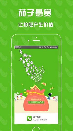 茄子悬赏app最新版1.0截图2