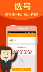 趣游彩票appv1.0截图2