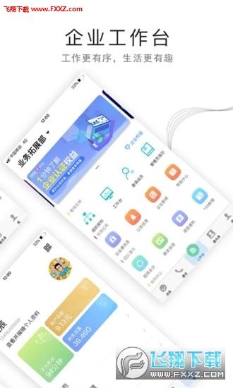 和飞信app安卓版6.3.6.0919截图1