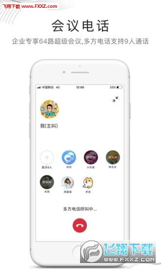 和飞信app安卓版6.3.6.0919截图2
