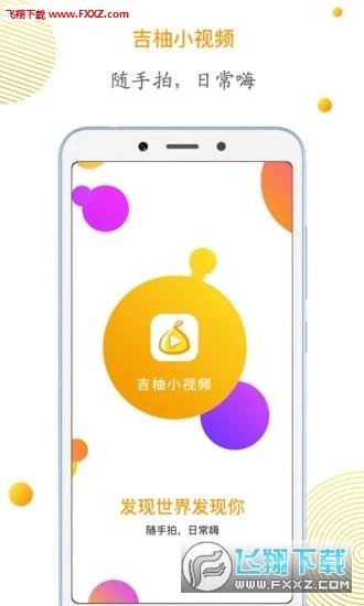 吉柚小视频appv1.0.0截图0