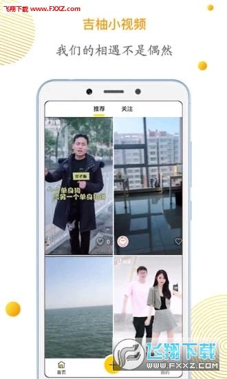 吉柚小视频appv1.0.0截图1