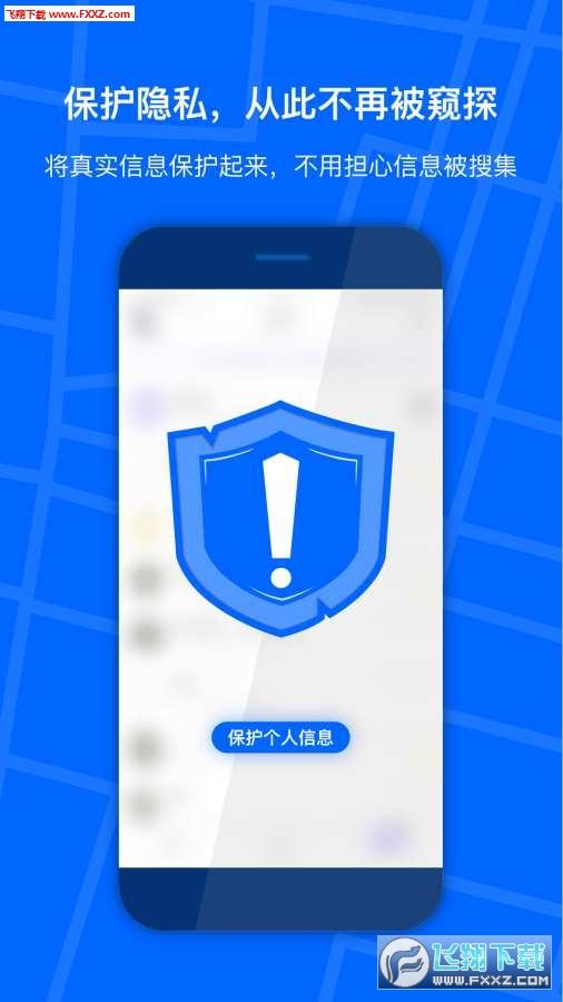 狡兔助手app官方版1.0.1截�D2