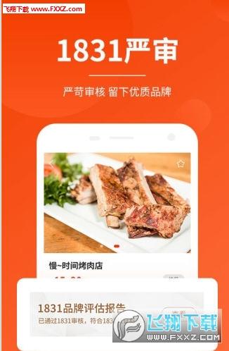 生意猫app2.1.0截图1