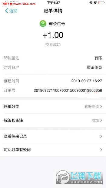 霸茶传奇app安卓版1.0截图1