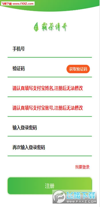 霸茶传奇app安卓版1.0截图2