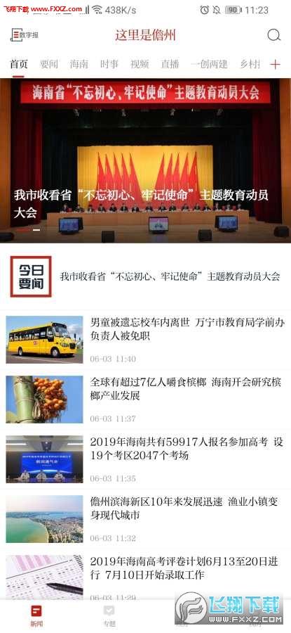 这里是儋州app1.0.1截图2