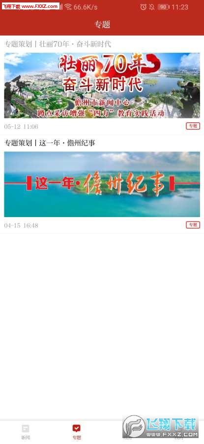这里是儋州app1.0.1截图3