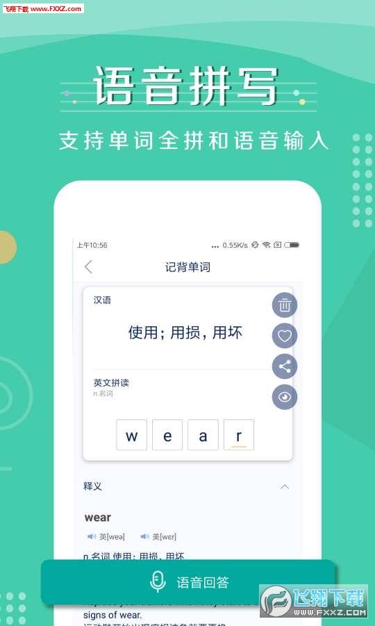记背单词app1.0.2截图1