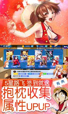 萌神战姬内购破解版v16.3截图2