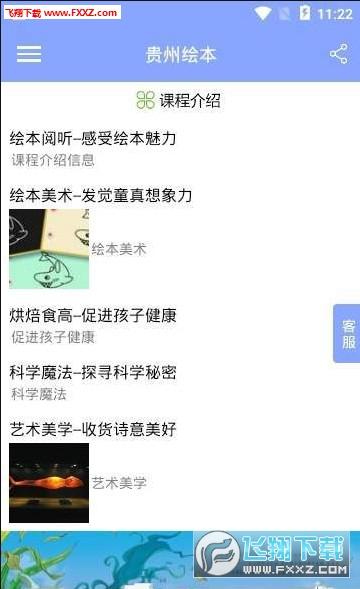 贵州绘本gzhb_1.0.0截图0