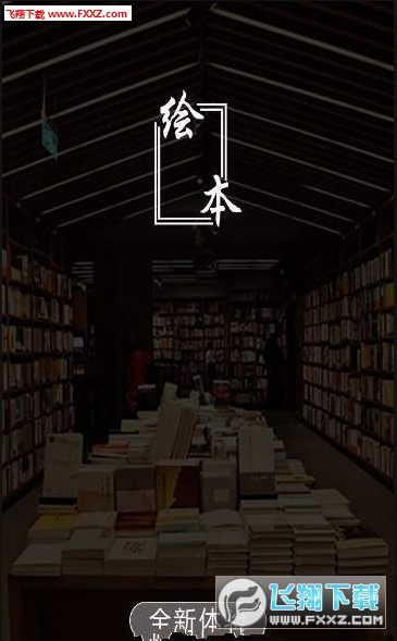 贵州绘本gzhb_1.0.0截图2