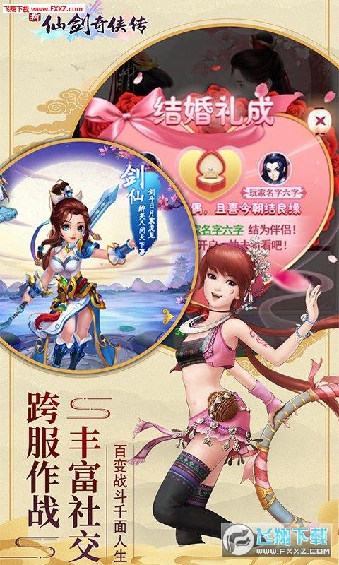 新仙剑奇侠传H5手游v1.0.0截图2