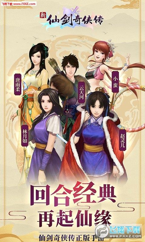 新仙剑奇侠传H5手游v1.0.0截图3