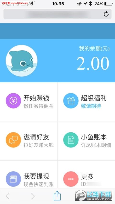 小鱼赚钱app安卓版1.0截图1