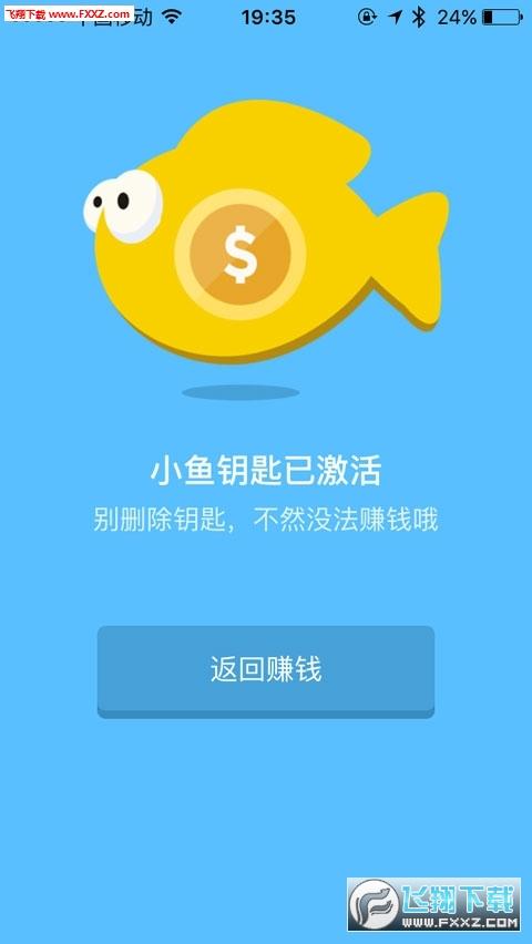 小鱼赚钱app安卓版1.0截图2