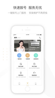 华帝智尚心居app2.0.1截图0