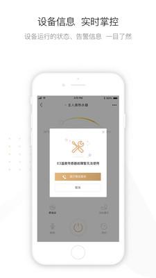 华帝智尚心居app2.0.1截图1