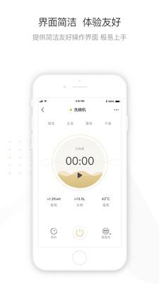 华帝智尚心居app2.0.1截图3