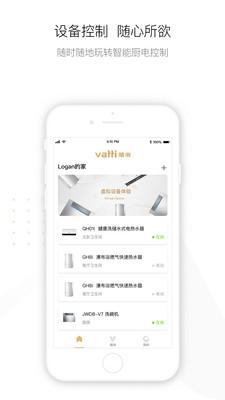 华帝智尚心居app2.0.1截图2