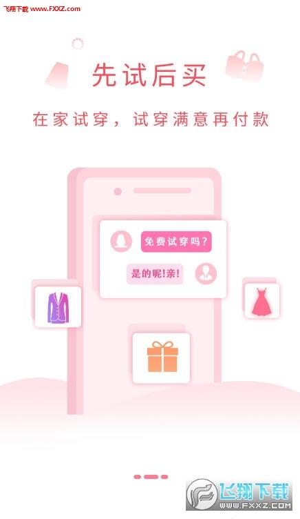 试衣盒子app1.0.2截图1