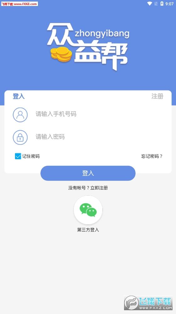 众益帮app官方版1.0截图1
