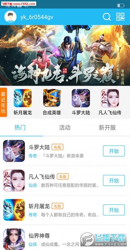 游戏坛子app5.5.0截图0