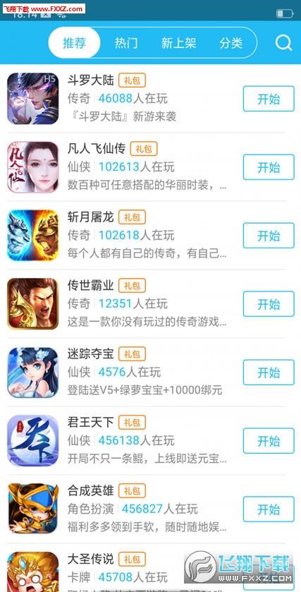 游戏坛子app5.5.0截图1