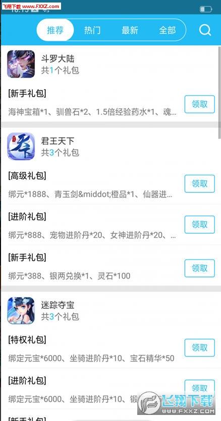 游戏坛子app5.5.0截图2