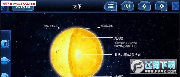 太阳系旅行记1.0截图0