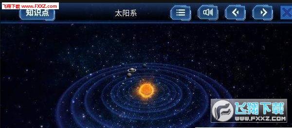 太阳系旅行记1.0截图1