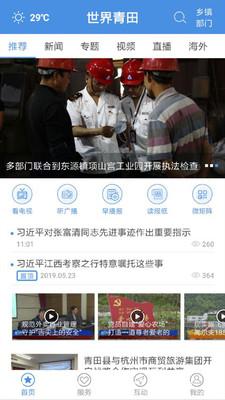 世界青田app官方版1.2.2截图0