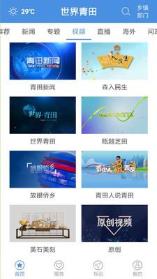 世界青田app官方版1.2.2截图1