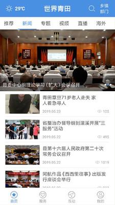 世界青田app官方版1.2.2截图2
