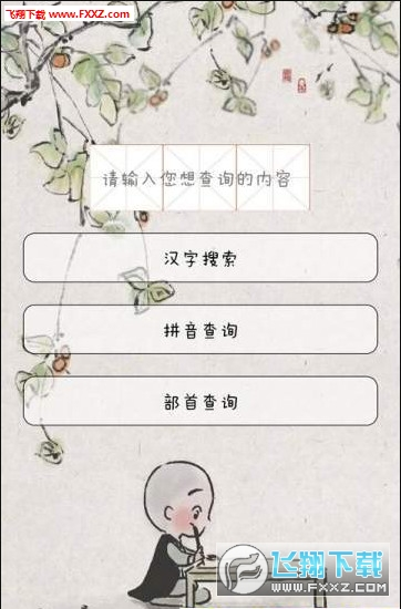 汉字速查助手1.0截图0