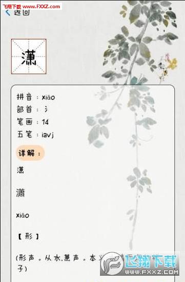 汉字速查助手1.0截图2