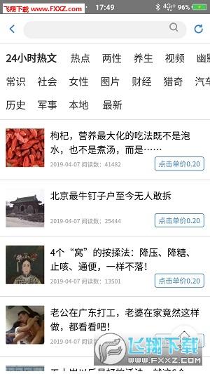 闽财app最新版1.0截图0