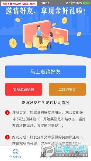 闽财app最新版1.0截图1