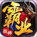 战神霸业至尊超变版 1.0.0