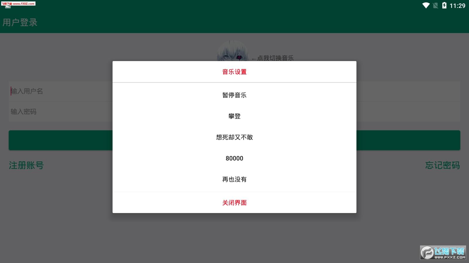 圣瞑工具箱app1.0截图0