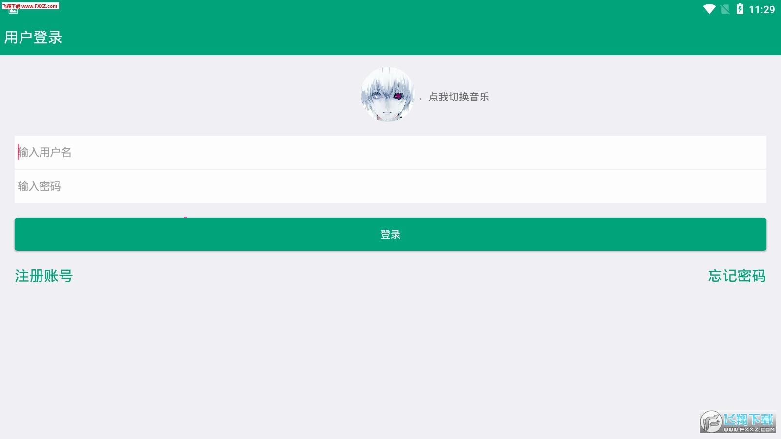 圣瞑工具箱app1.0截图1
