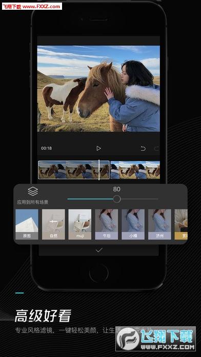 剪映app苹果版1.6.1截图0
