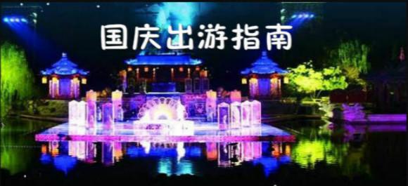 国庆出游指南_国庆旅游去哪儿_旅游app下载