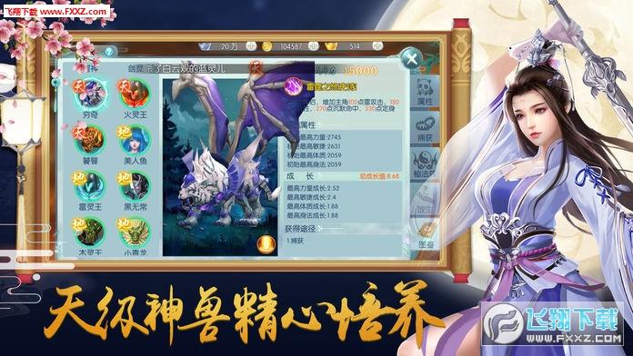 魔界道祖安卓版2.0.25截图0