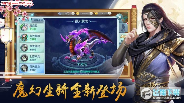 魔界道祖安卓版2.0.25截图1