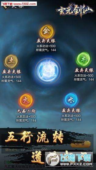 玄元剑仙破解版最新v1.28截图2