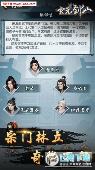 玄元剑仙破解版最新v1.28截图3
