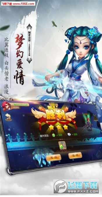 问剑逍遥安卓版2.0.5截图0